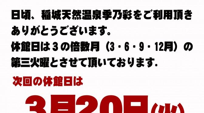 休館日(平成30年03月20日)のお知らせ