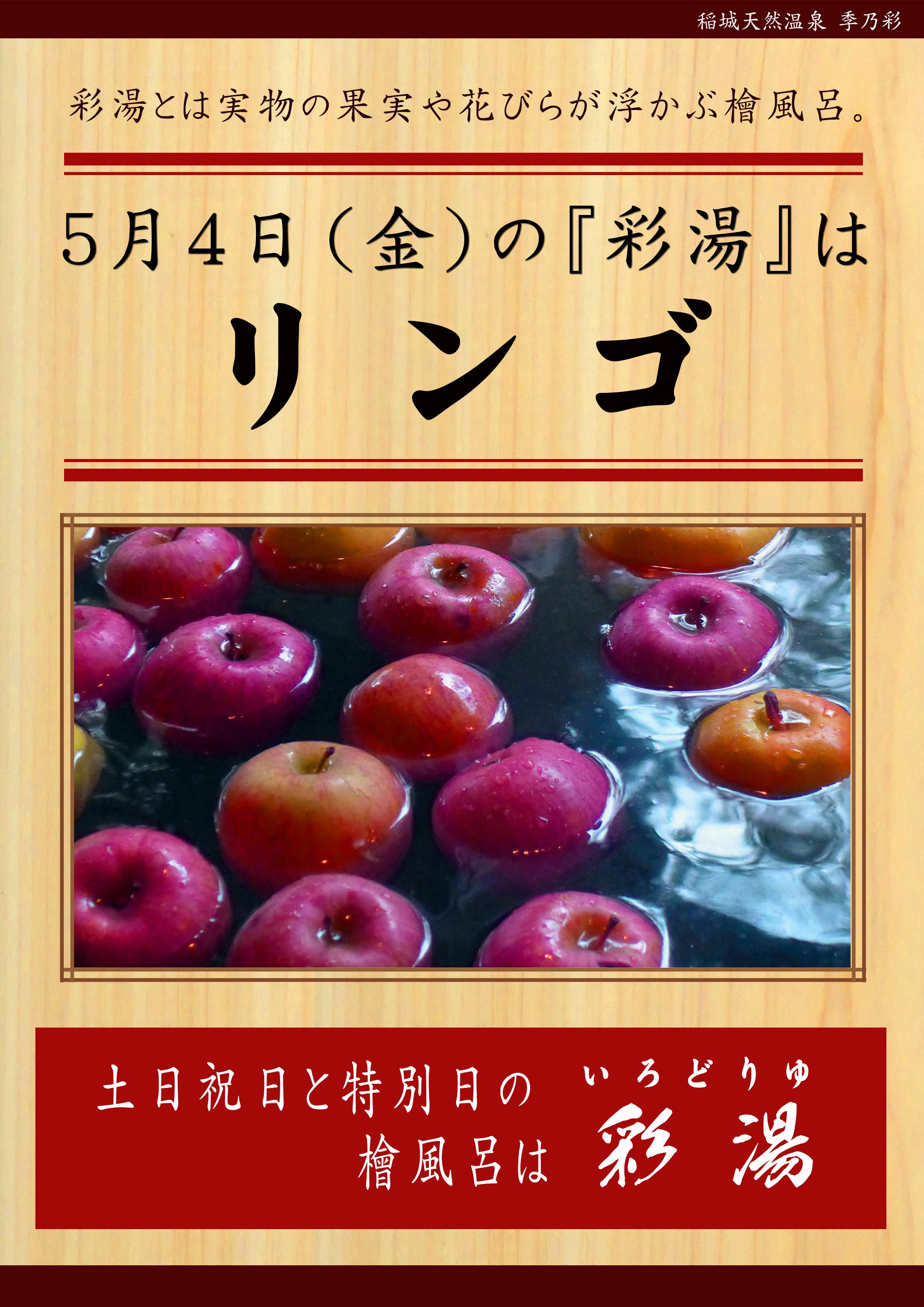 20180504POP イベント 彩湯 リンゴ