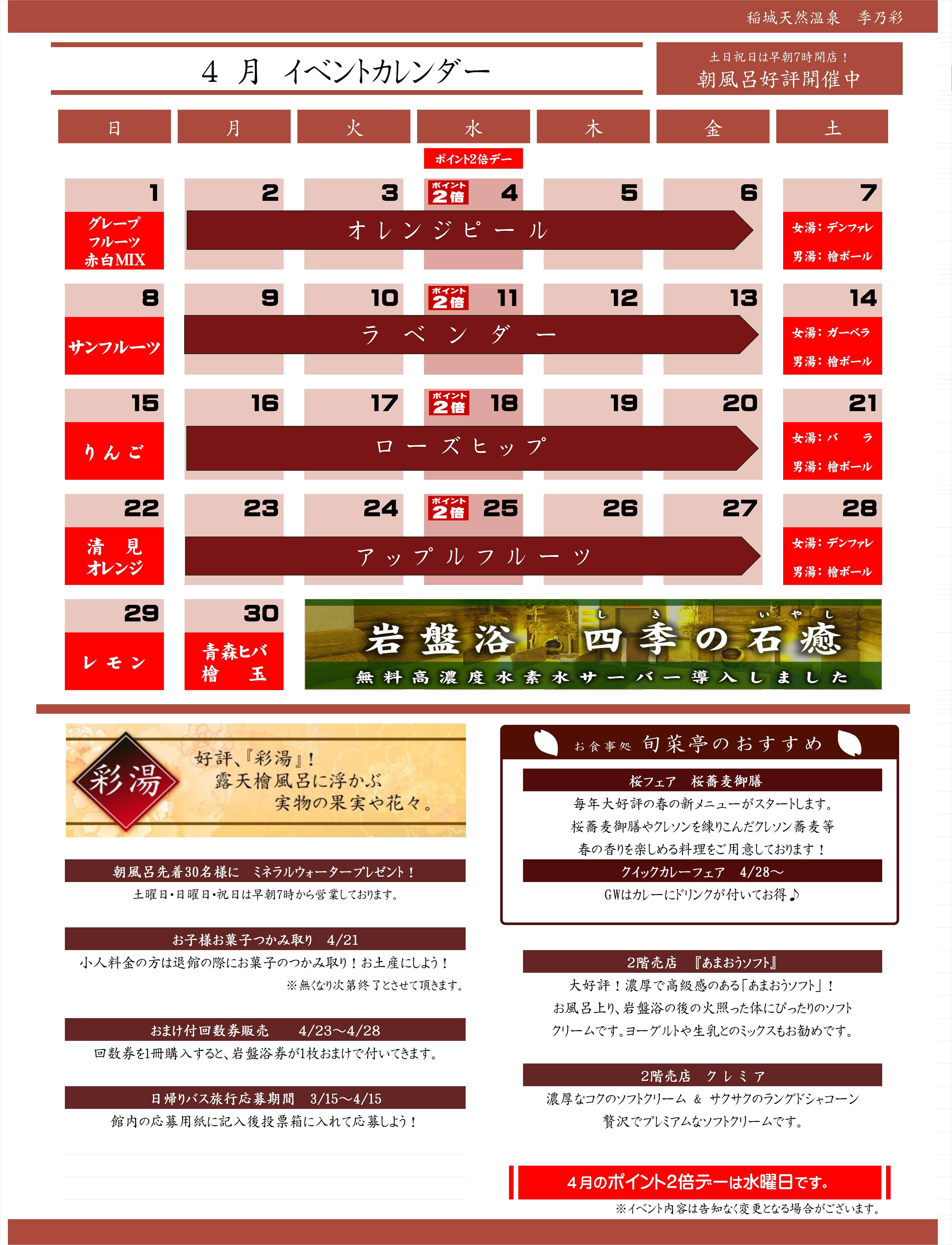 イベントカレンダー 201804
