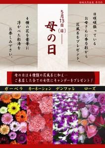 20180513POP イベント 5月 母の日 花風呂と飴2018