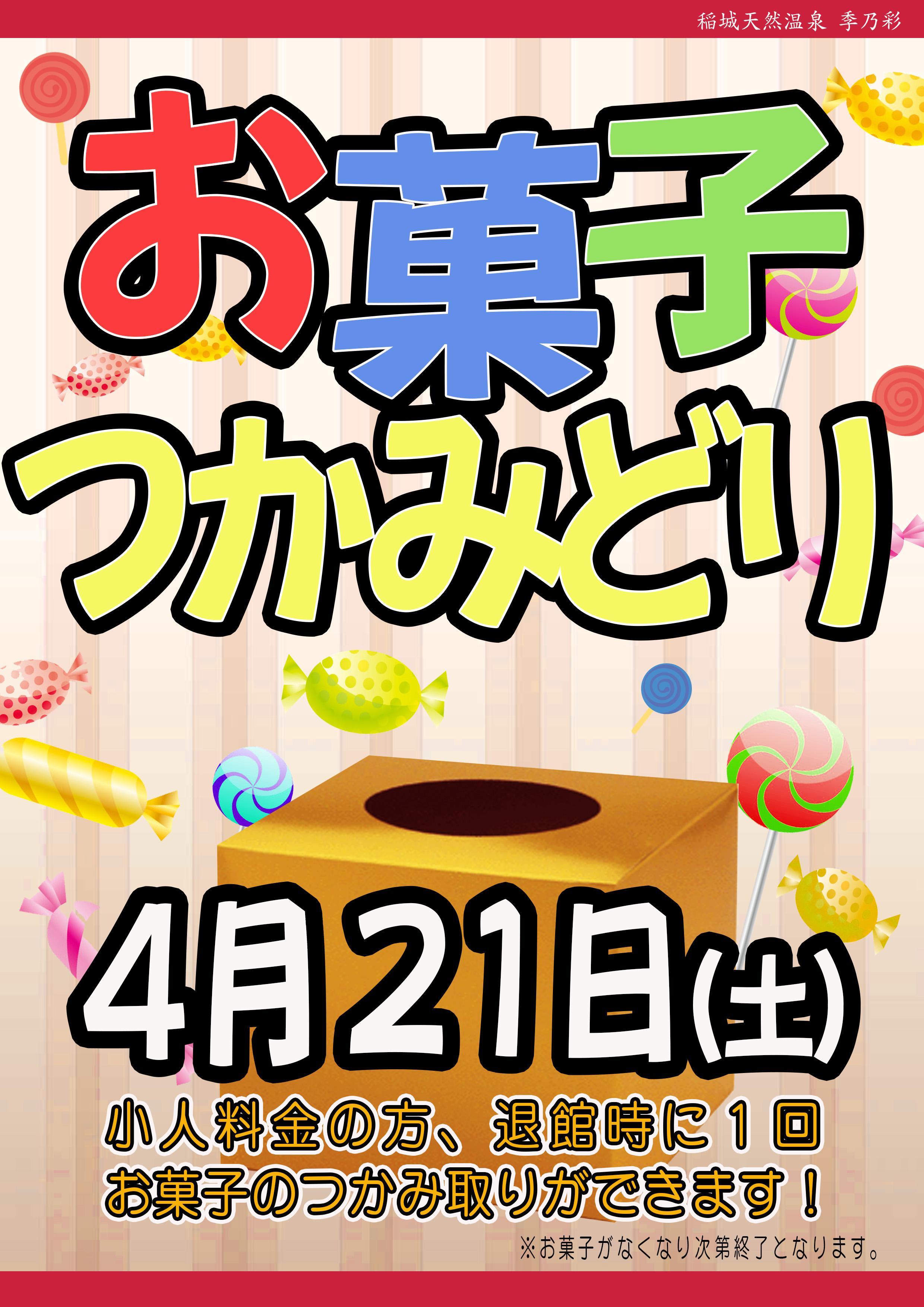 201804POP イベント お菓子つかみ取り
