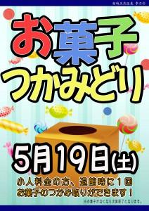 20180519POP イベント お菓子つかみ取り