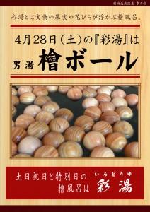 20180428POP イベント 彩湯 男湯 檜ボール