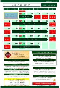 201805月イベントカレンダー