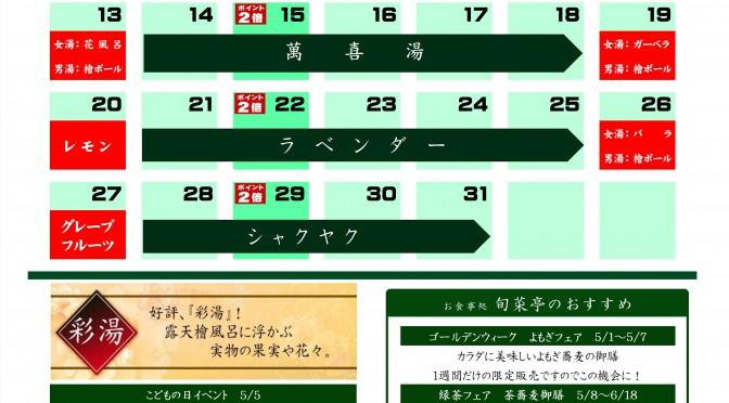 5月 イベントカレンダー