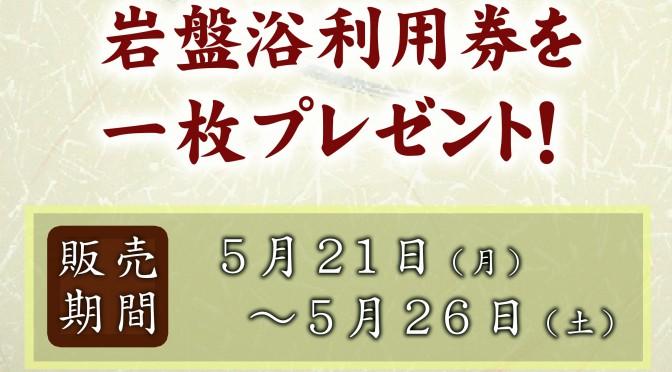 5月21日(月) 岩盤浴券付き回数券販売