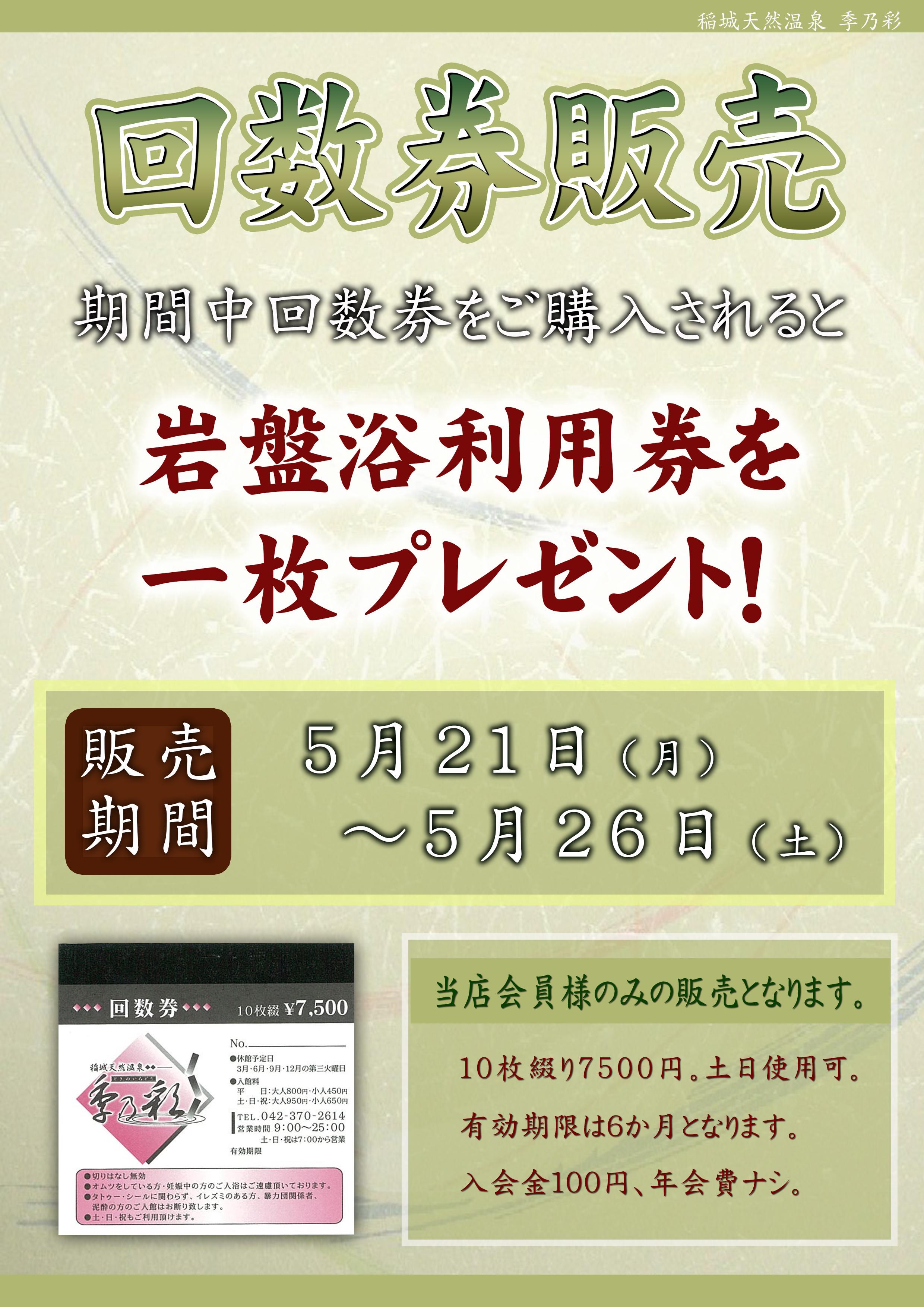 20180521POP イベント 回数券特売 岩盤浴券付与【入会100円】5月