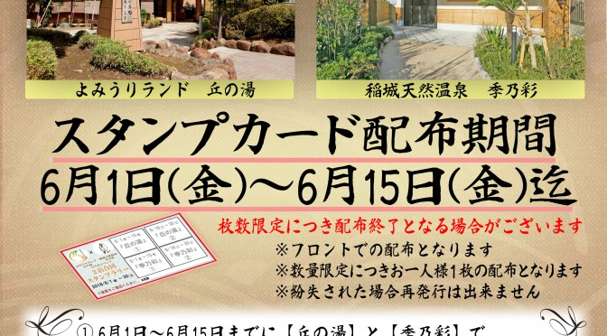 季乃彩 丘の湯 コラボイベント開催!