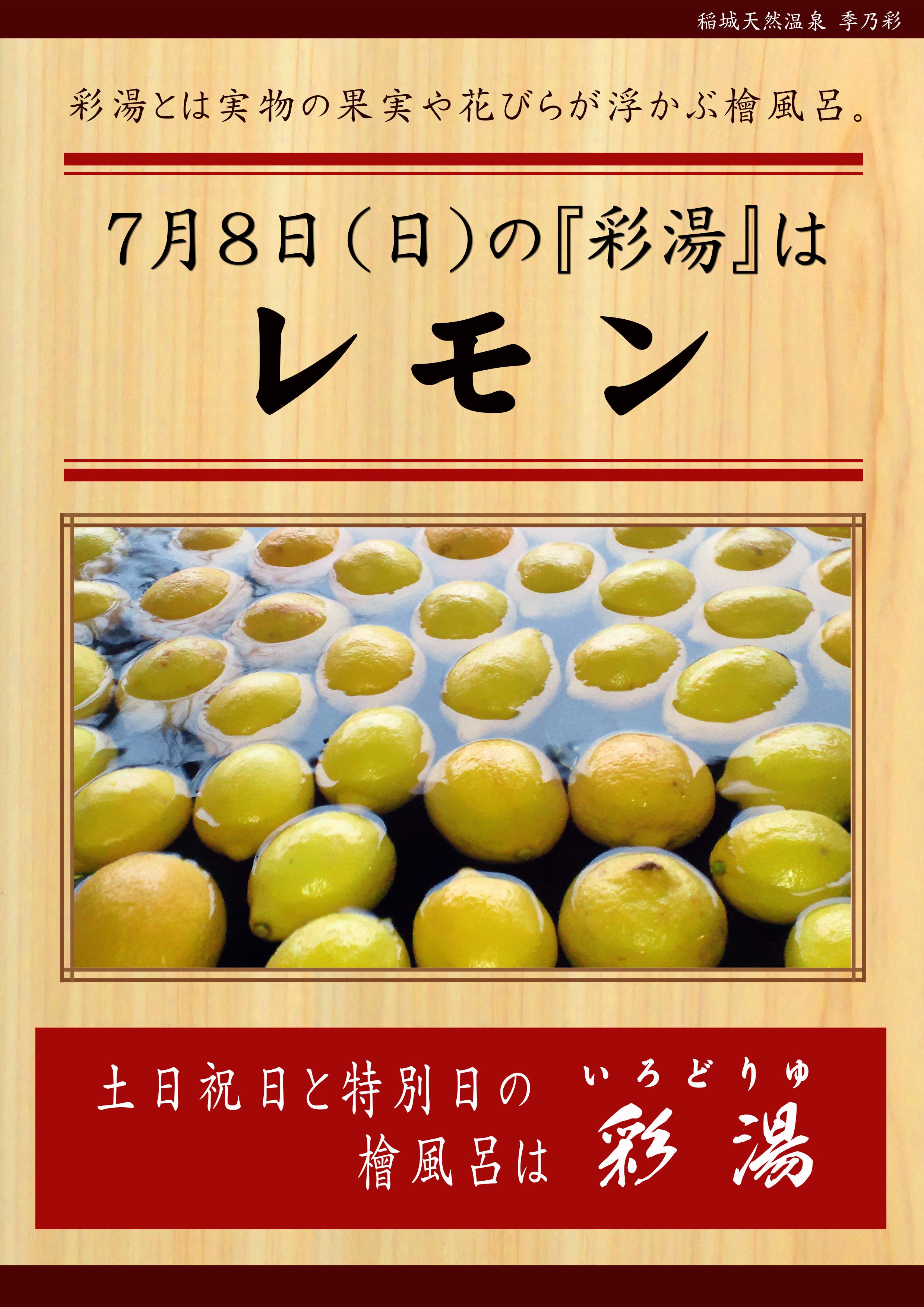 20180708POP イベント 彩湯 レモン