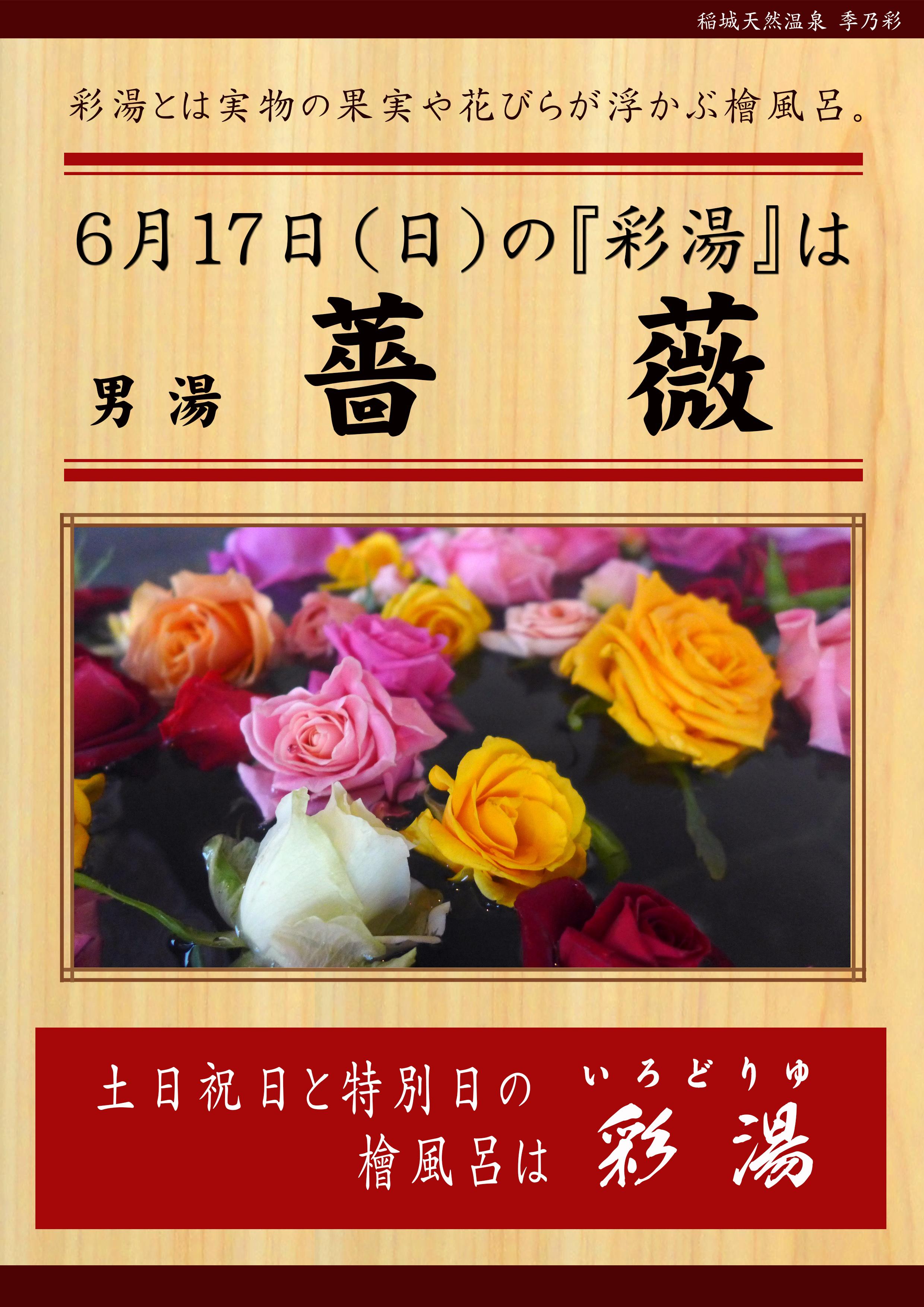 20180617POP イベント 彩湯 男湯 薔薇