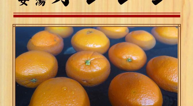 20180617POP イベント 彩湯 女湯 オレンジ