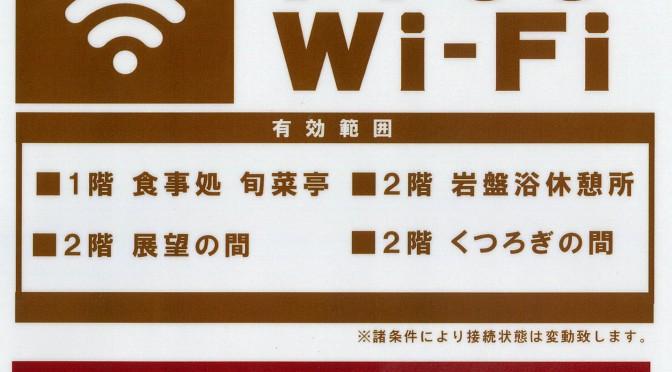 wifi 説明