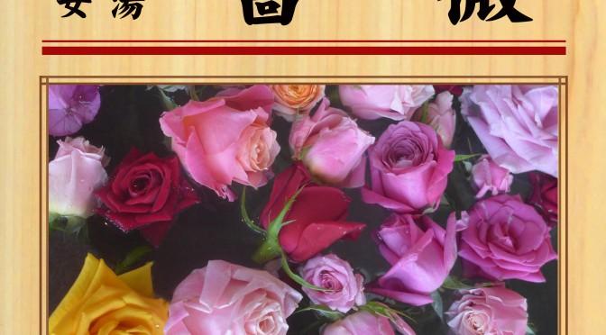6月30日(土) 女湯 バラ