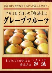 20180701POP イベント 彩湯 グレープフルーツ