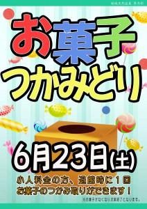 20180623POP イベント お菓子つかみ取り