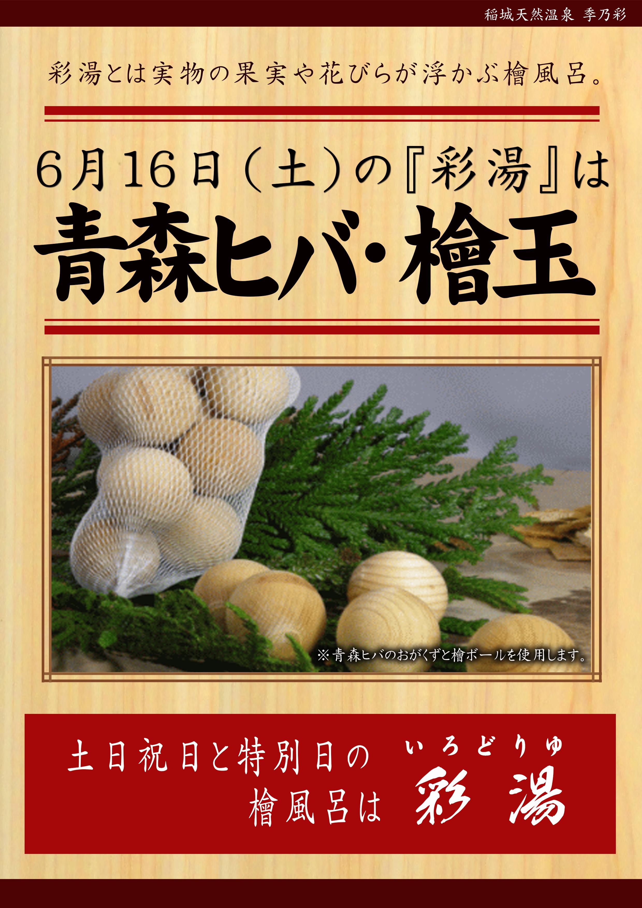 20180616POP イベント 彩湯 青森ヒバ&檜ボール