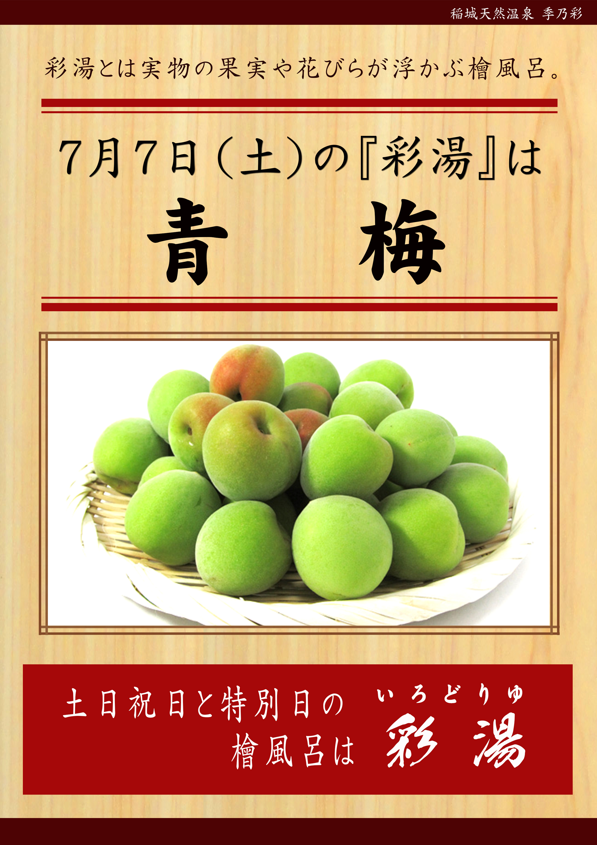 20180707POP イベント 彩湯 青梅