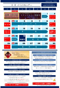 イベントカレンダー 201806