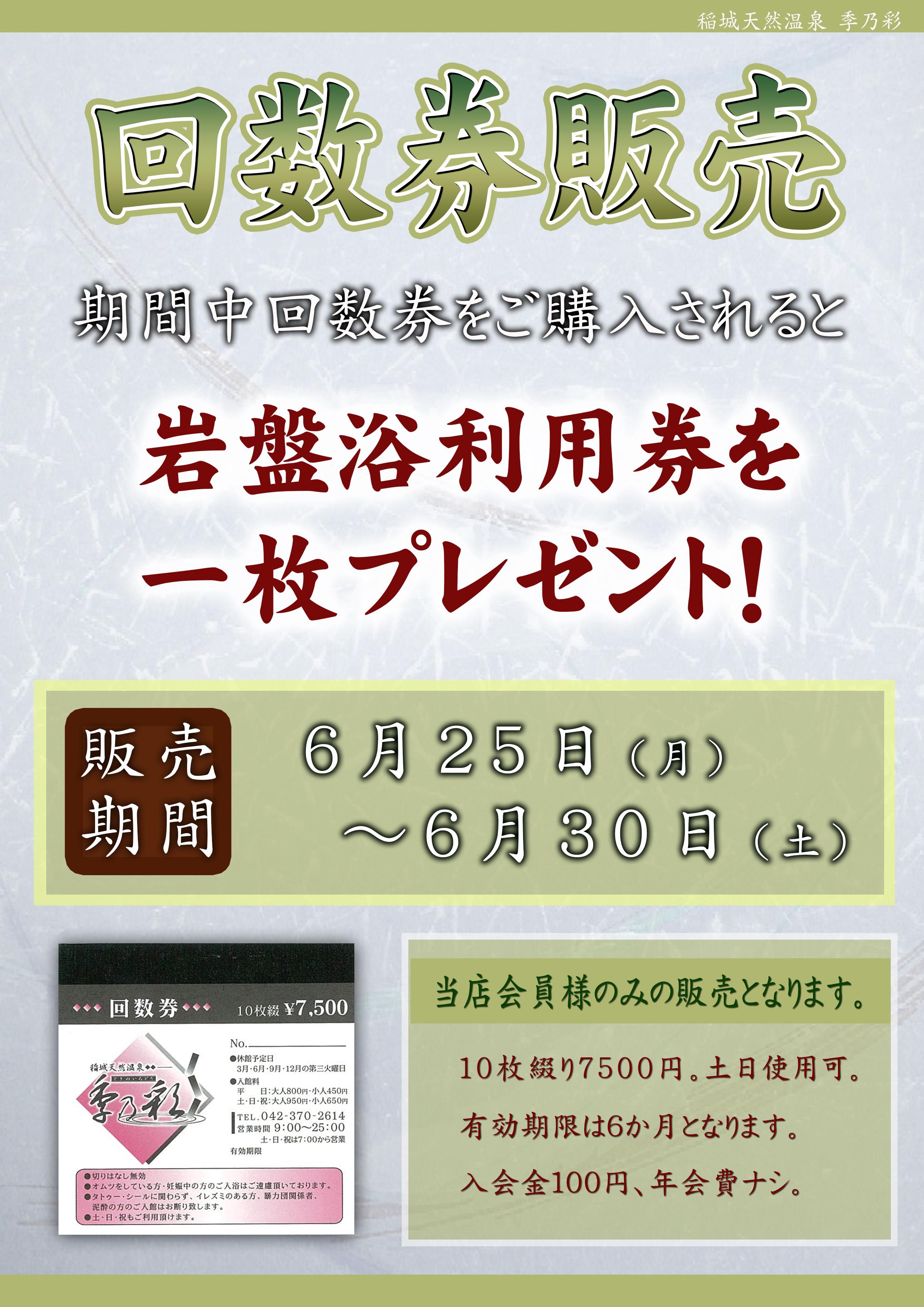 201806POP イベント 回数券特売 岩盤浴券付与【入会100円】6月