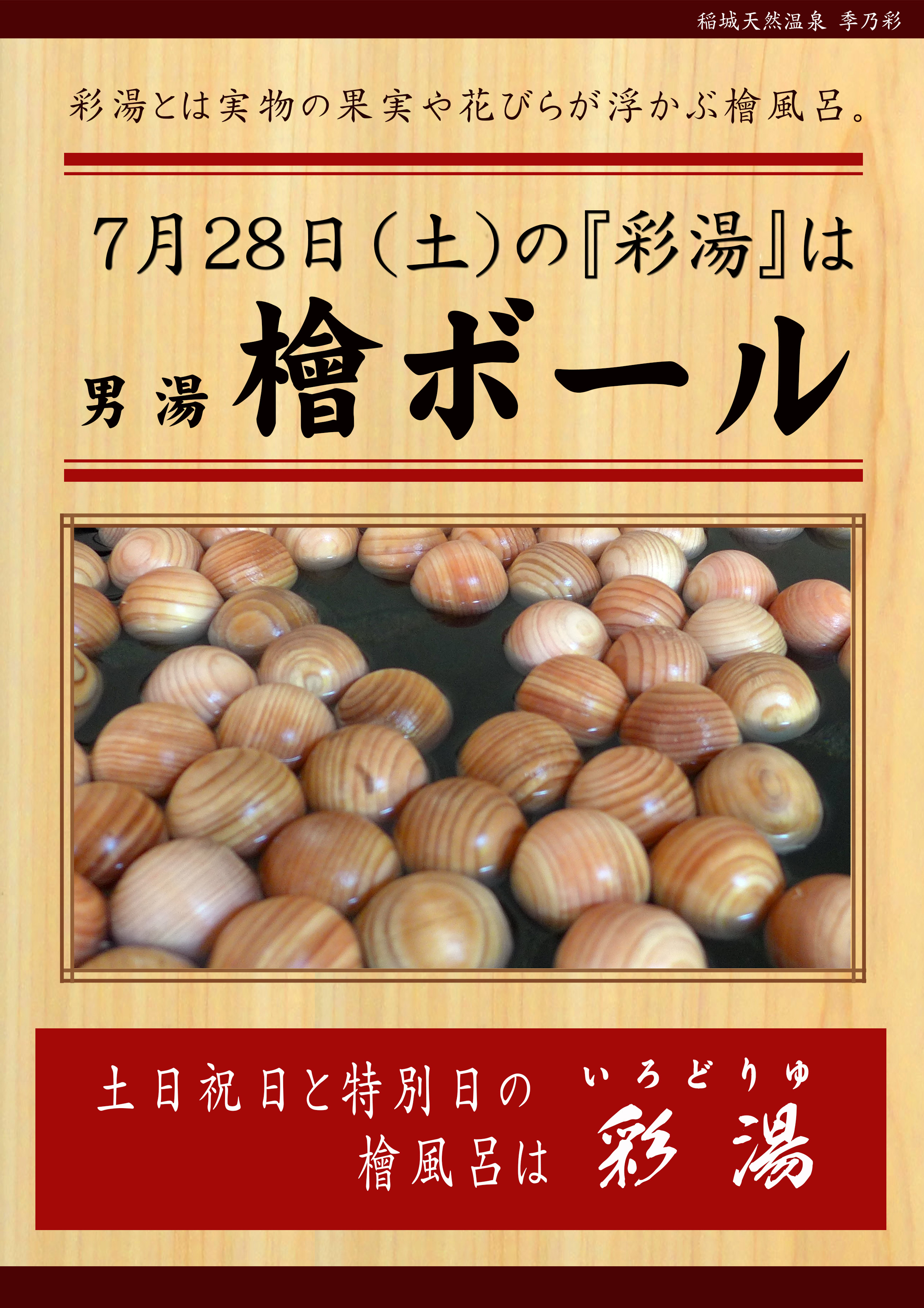 20180728POP イベント 彩湯 男湯 檜ボール