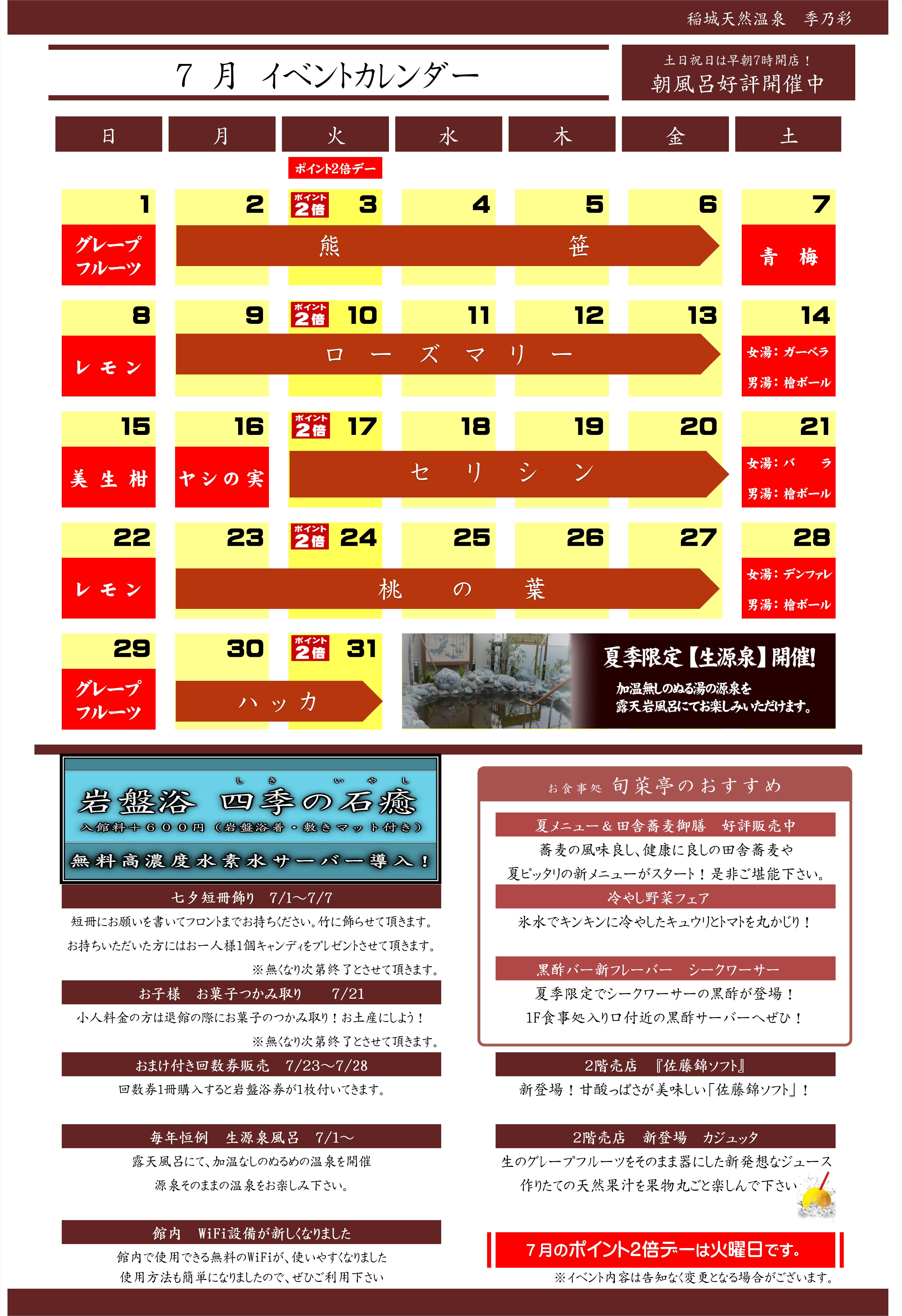 イベントカレンダー 201807