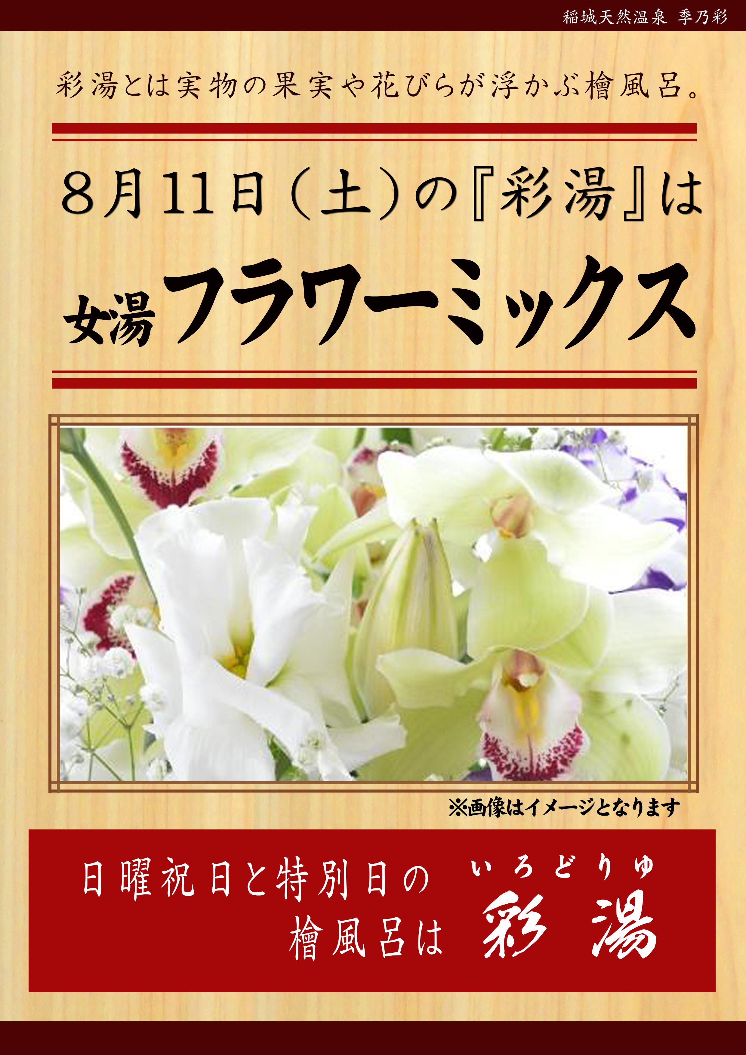 20180811POP イベント 彩湯 女湯 フラワーミックス