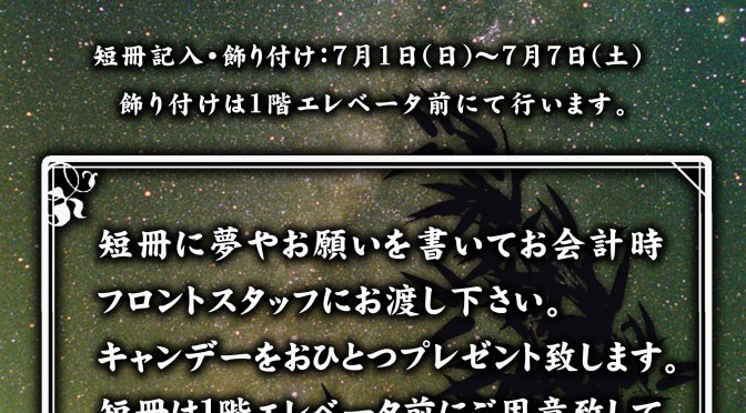 7月1日(日)~7月7日(土) 七夕イベント