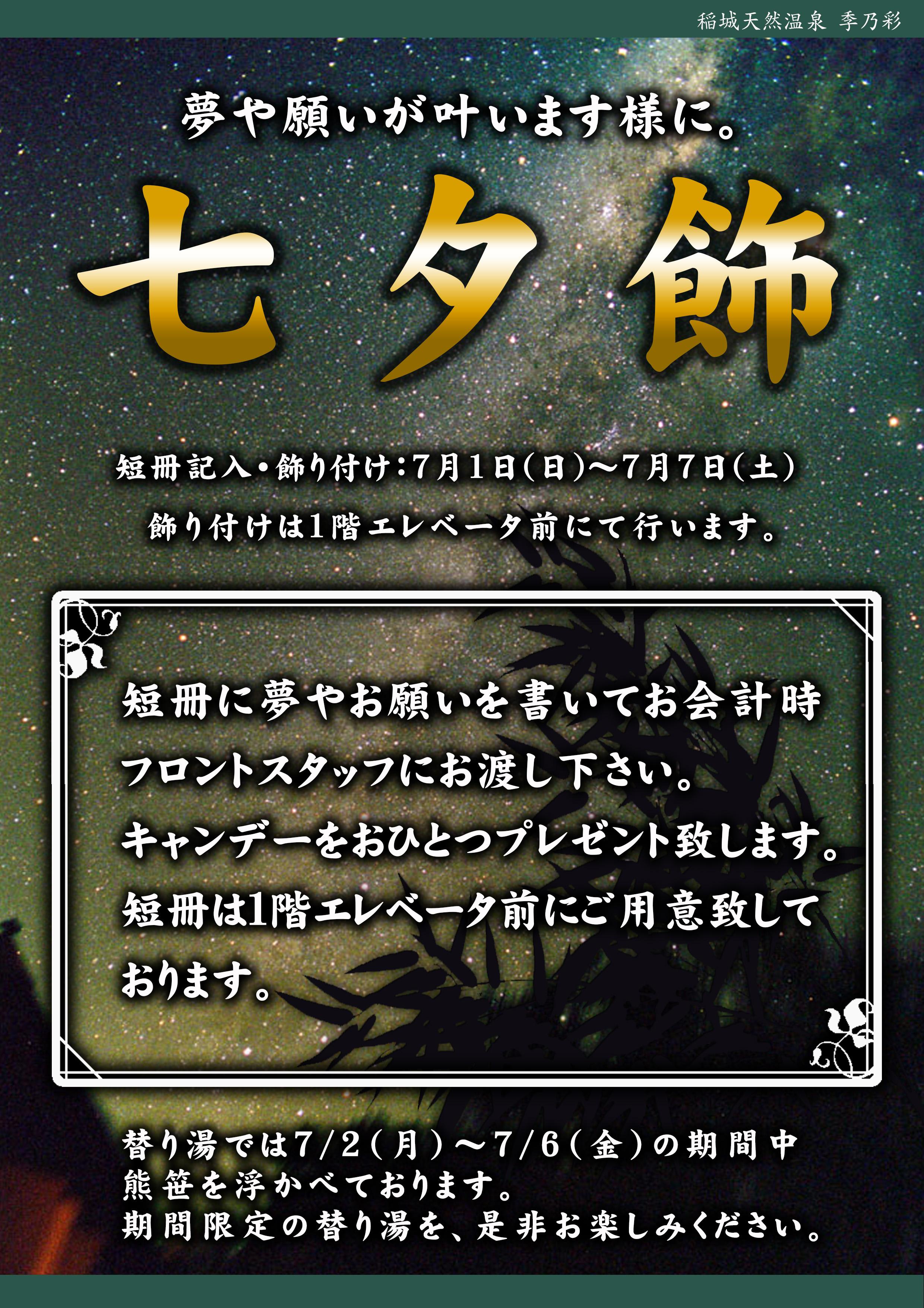 20180701POP イベント 7月 七夕飾り
