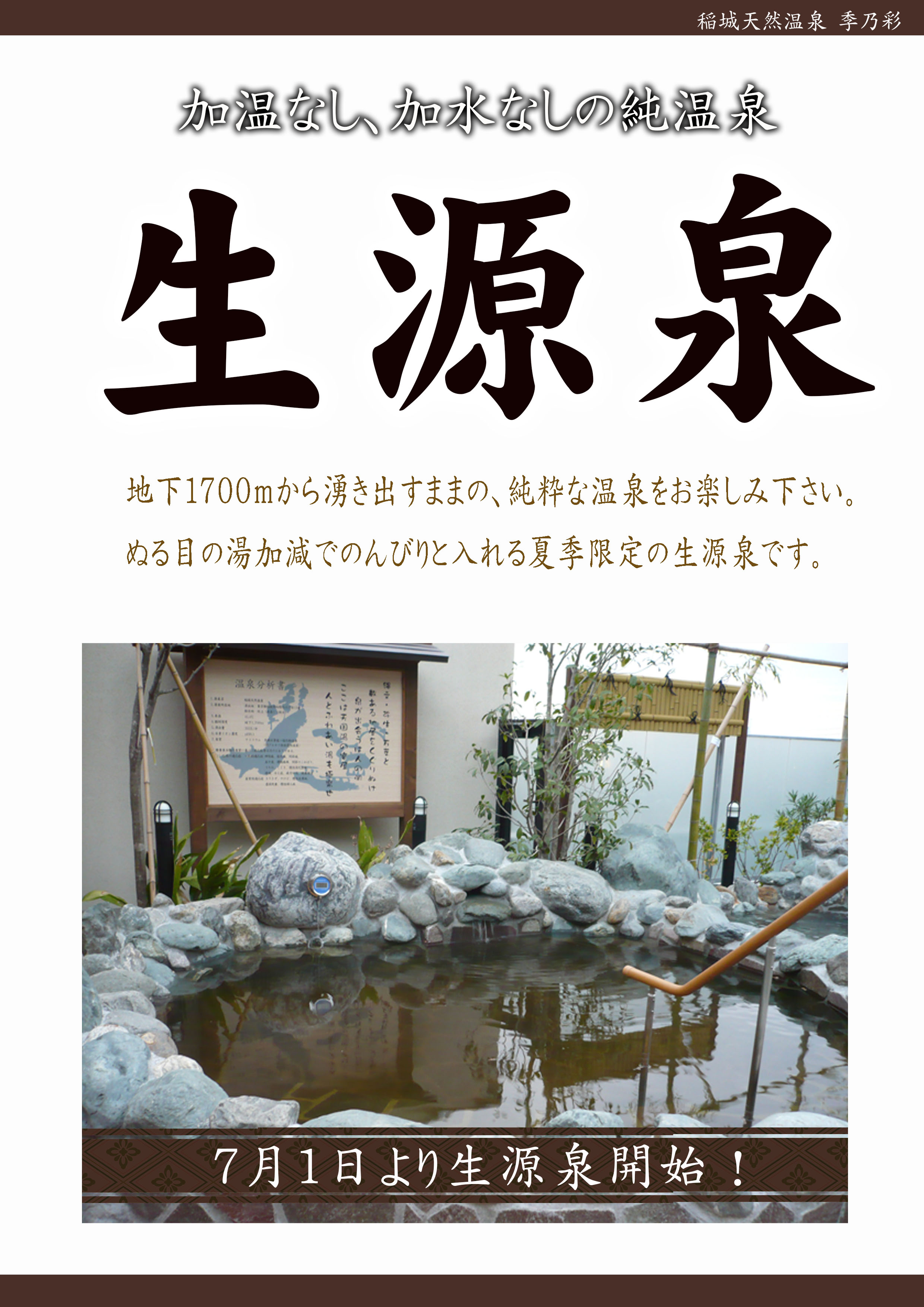 20180701POP イベント 生源泉