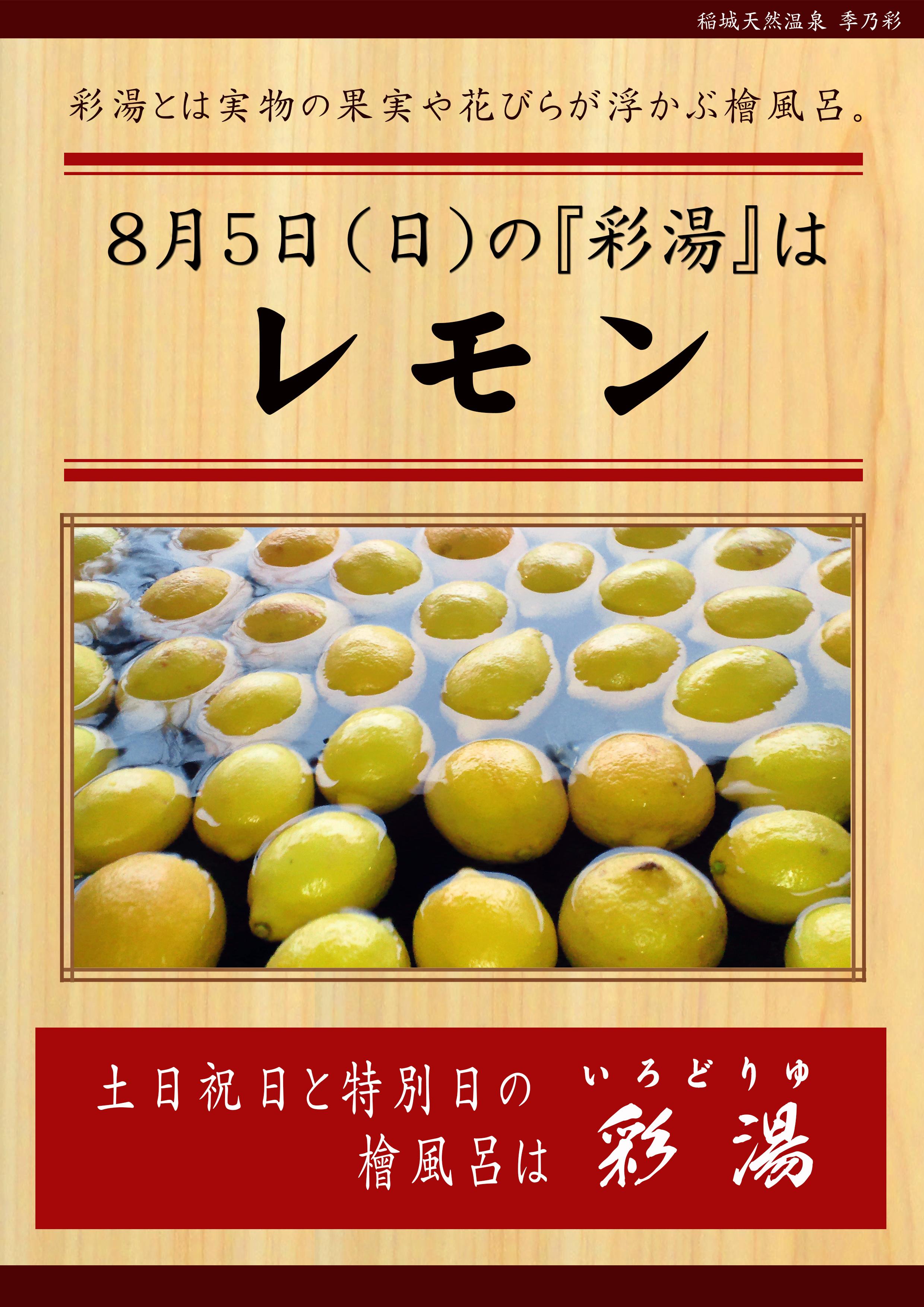 20180805POP イベント 彩湯 レモン