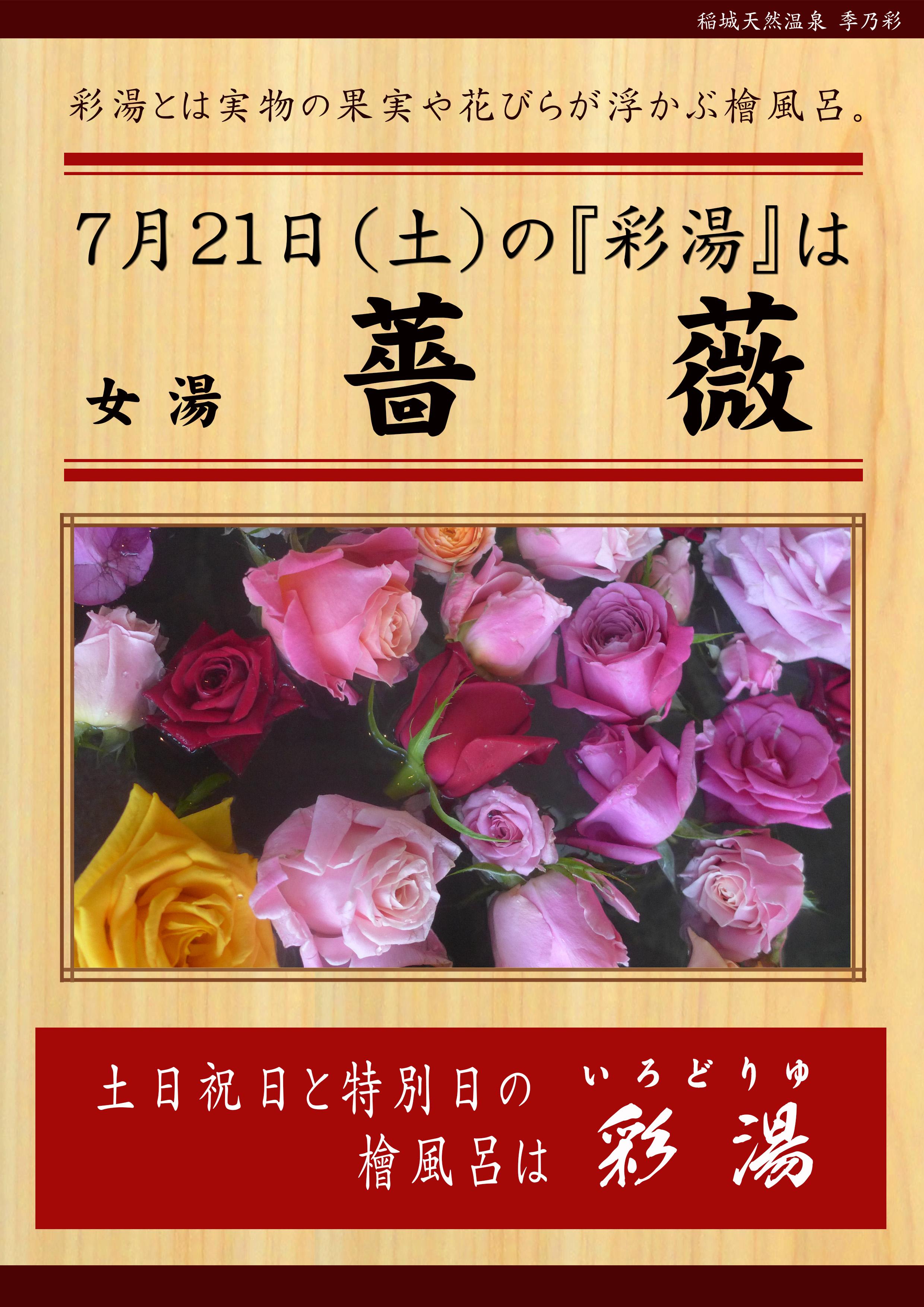 20180721POP イベント 彩湯 女湯 薔薇