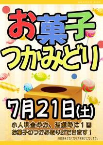 20180721POP イベント お菓子つかみ取り 黄色