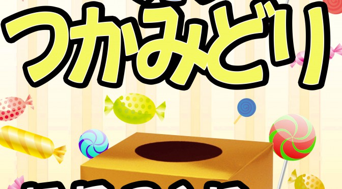 7月21日(土) お菓子摑み取りイベント