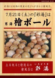 20180721POP イベント 彩湯 男湯 檜ボール