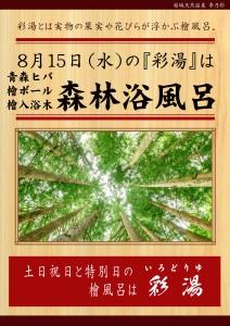 20180815POP イベント 彩湯 森林浴