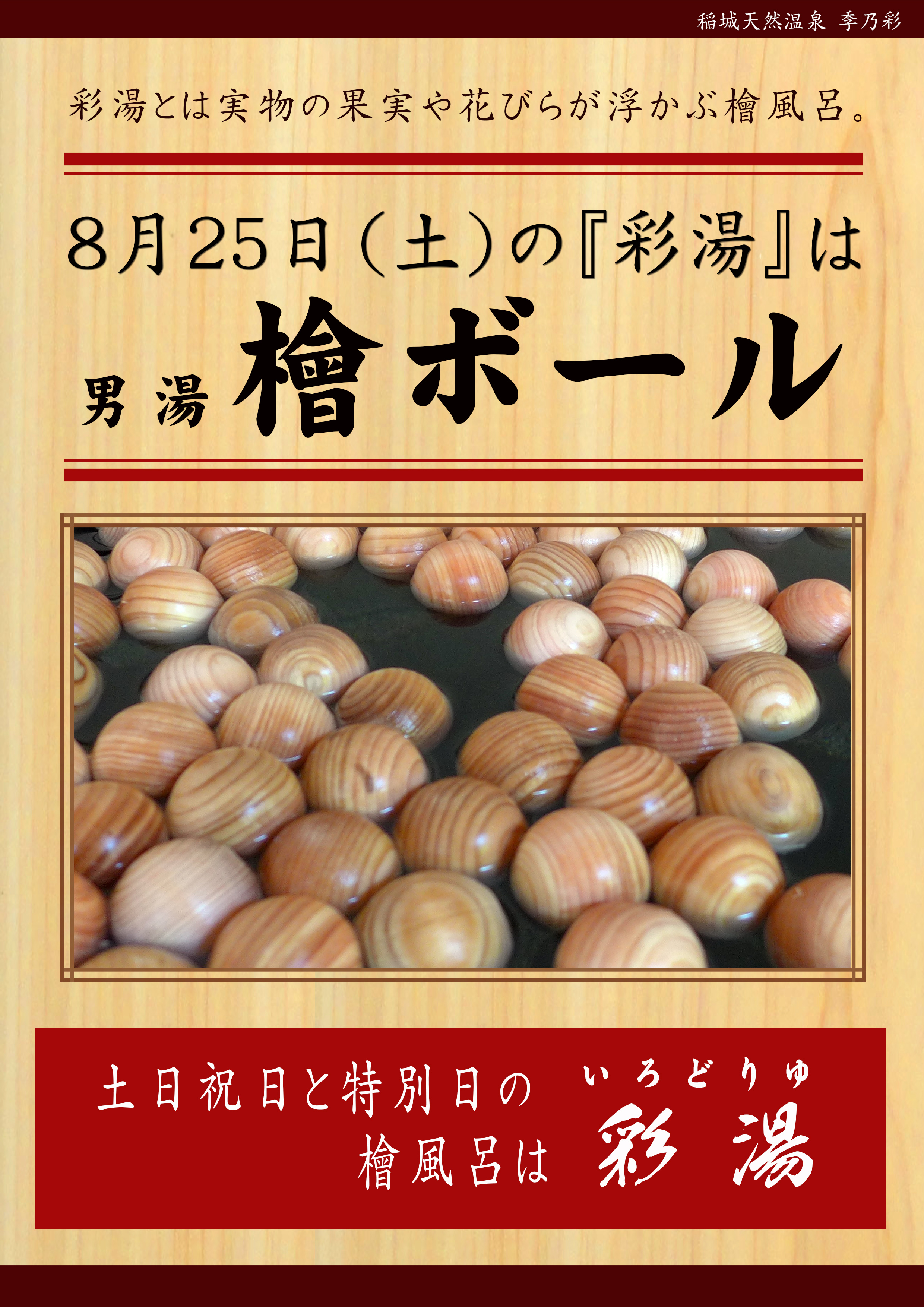 20180825POP イベント 彩湯 男湯 檜ボール