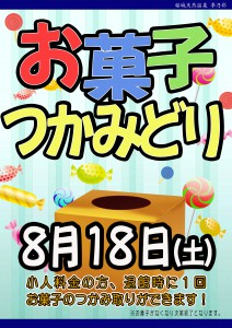 201808POP イベント お菓子つかみ取り 8月