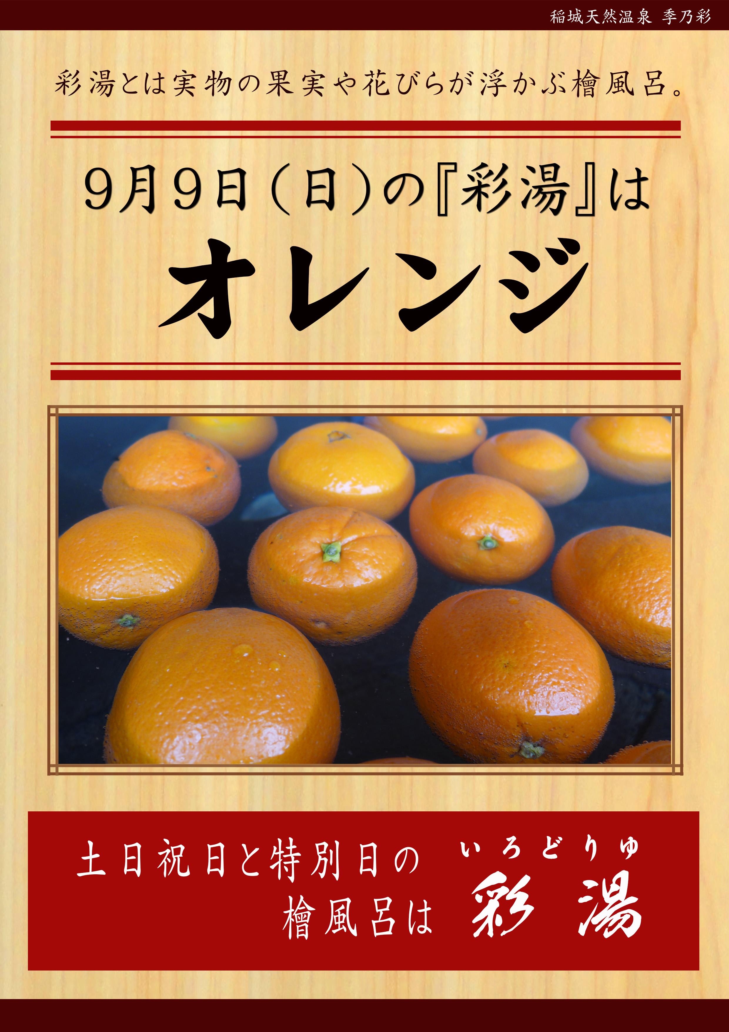 20180909POP イベント 彩湯 オレンジ