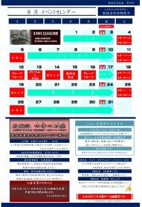 イベントカレンダー 201808