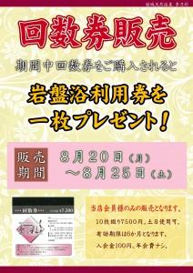 201808POP イベント 回数券特売 岩盤浴券付与【入会100円】8月