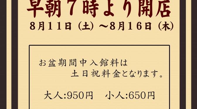 201808POP イベント 特別営業 8月 お盆