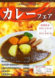 201808POP 旬菜亭フェア カレーフェア20180811
