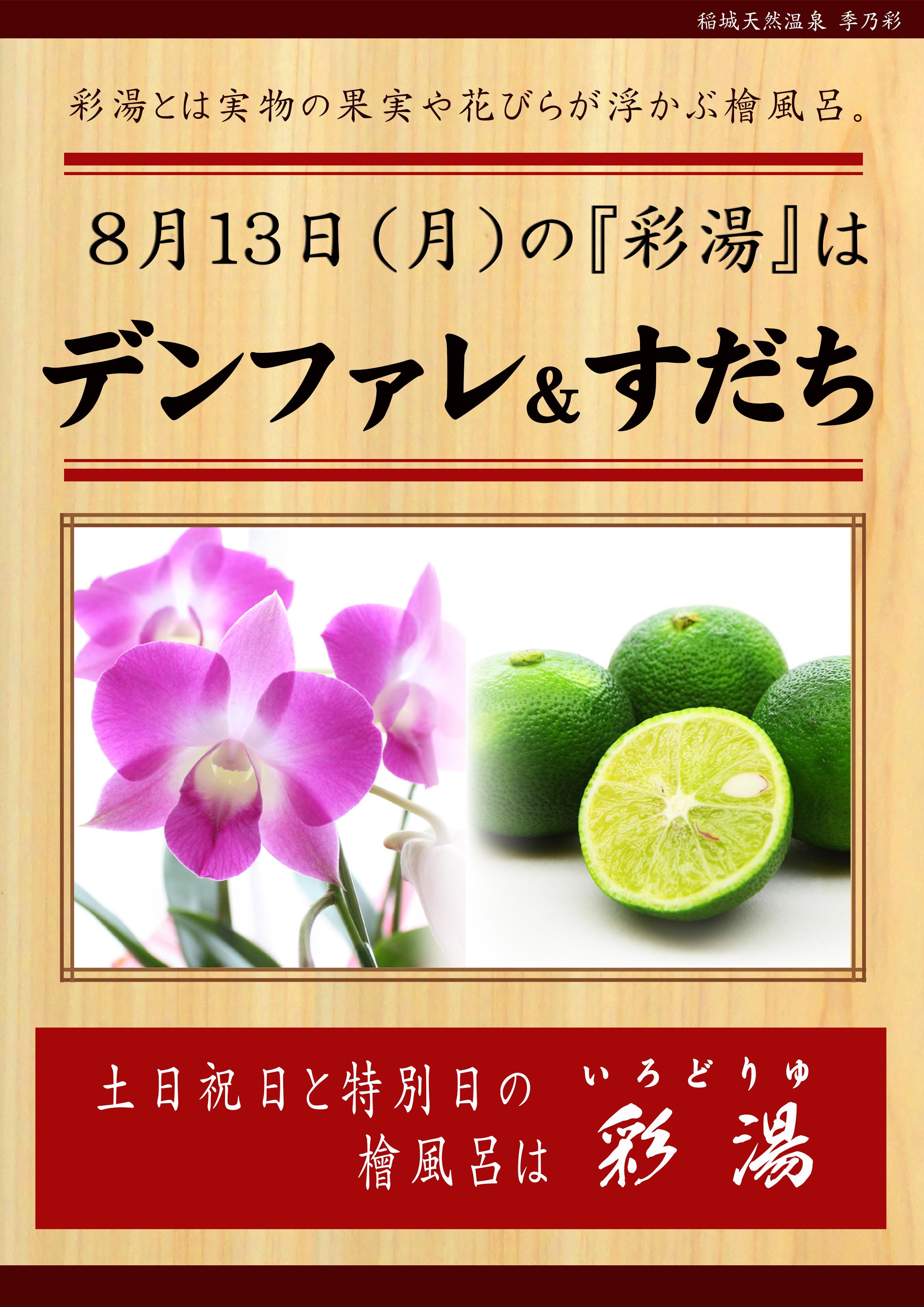 20180813POP イベント 彩湯 デンファレ・すだち
