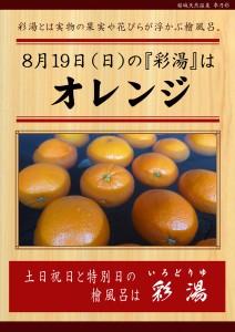 20180819POP イベント 彩湯 オレンジ
