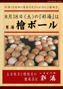 20180818POP イベント 彩湯 男湯 檜ボール