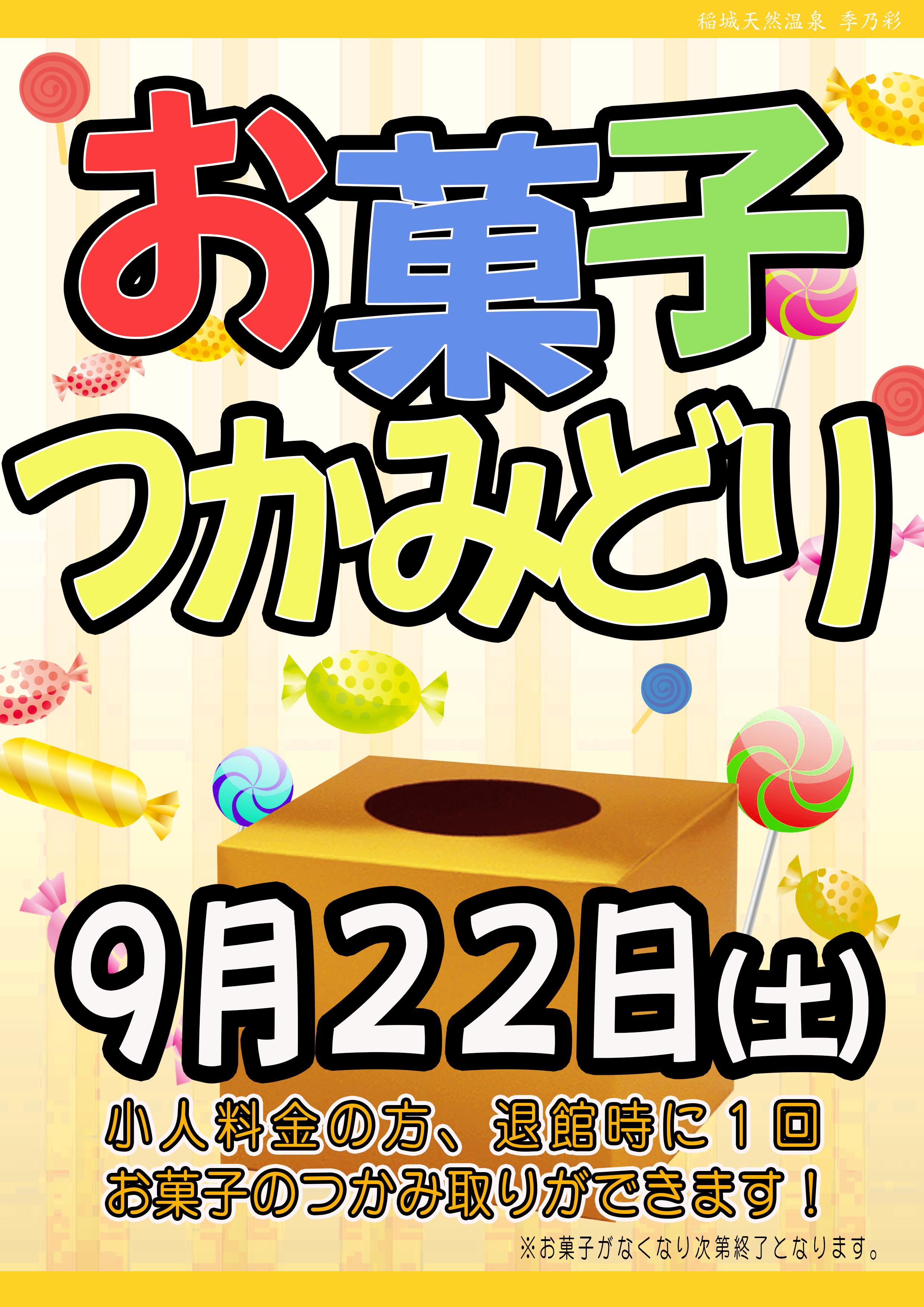 POP イベント お菓子つかみ取り 黄色
