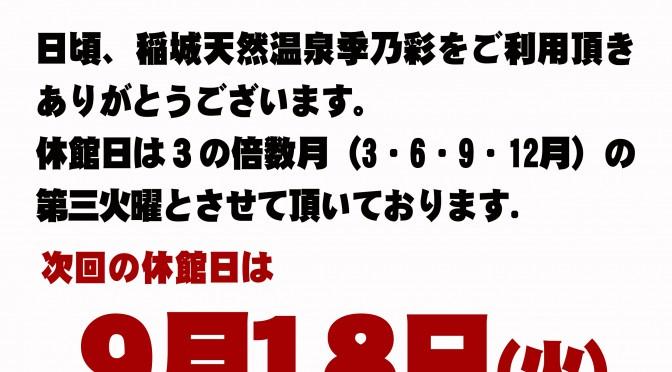 POP 休館日お知らせ 9月