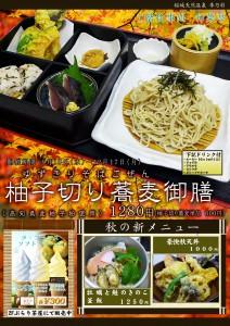 POP 旬菜亭フェア 9月 柚子切り蕎麦御膳3333