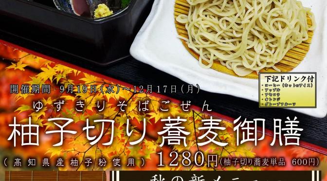 旬菜亭 柚子切り蕎麦御膳好評販売中 12/17(月)まで