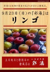 20180923POP イベント 彩湯 リンゴ